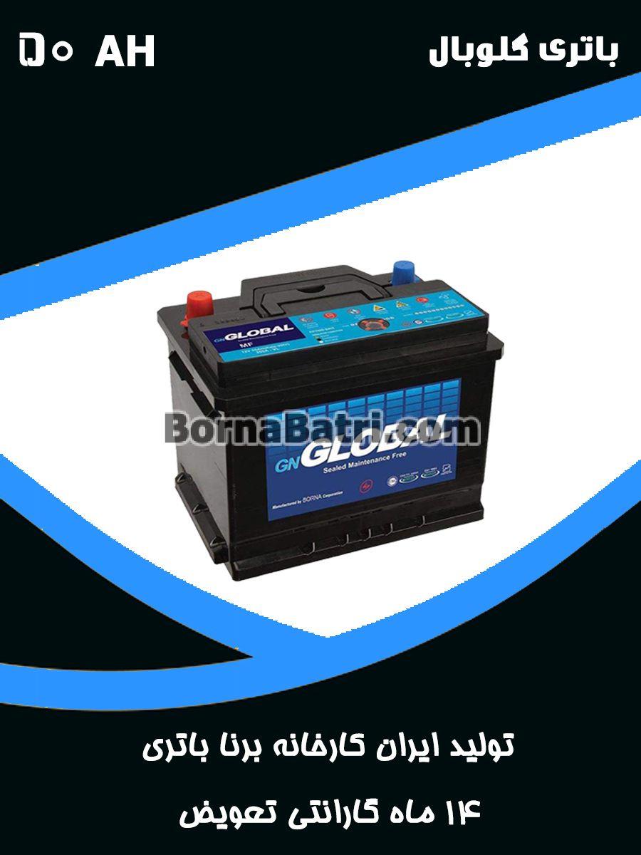 باتری 50 آمپر گلوبال