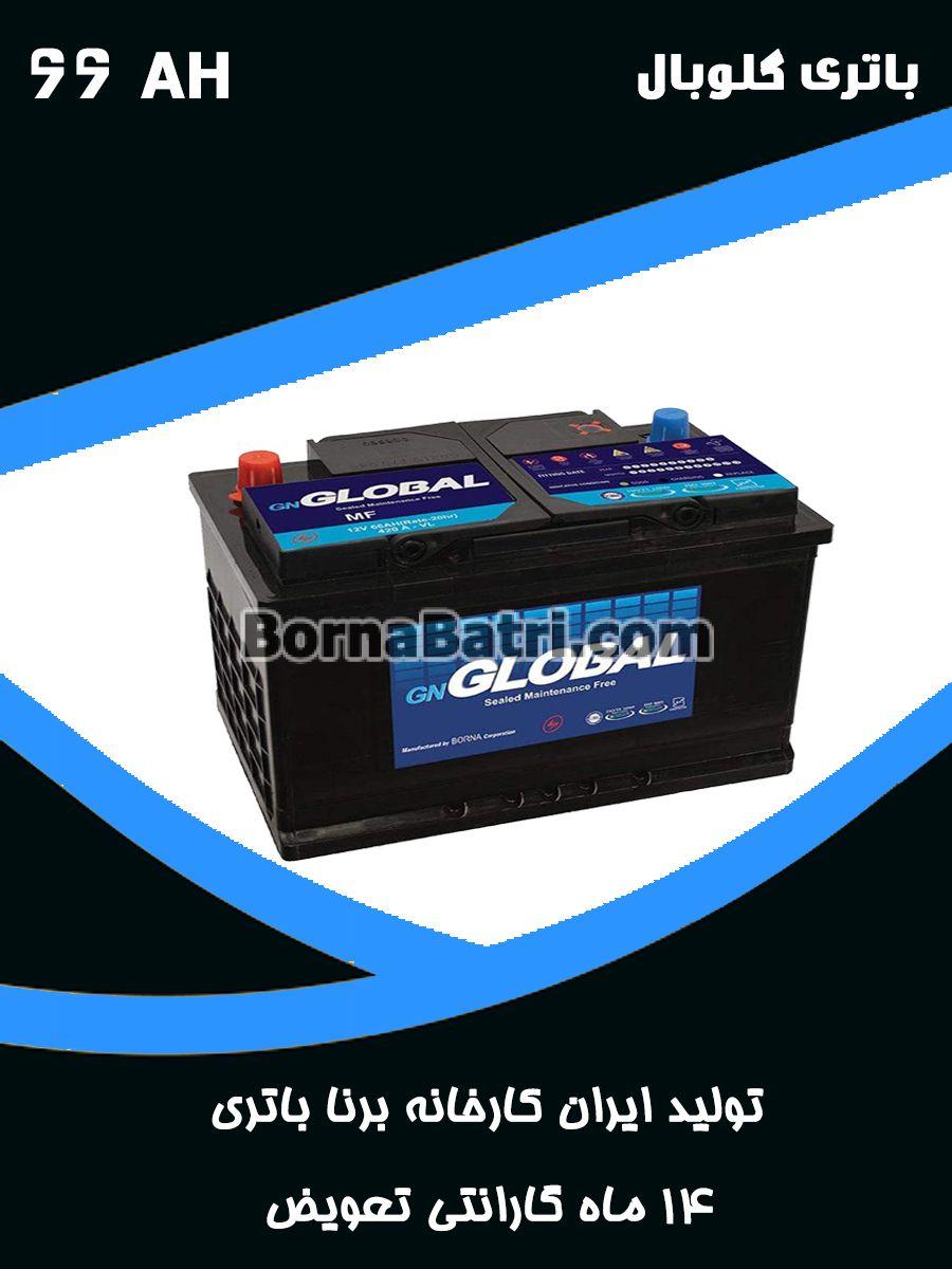 باتری 66 آمپر گلوبال