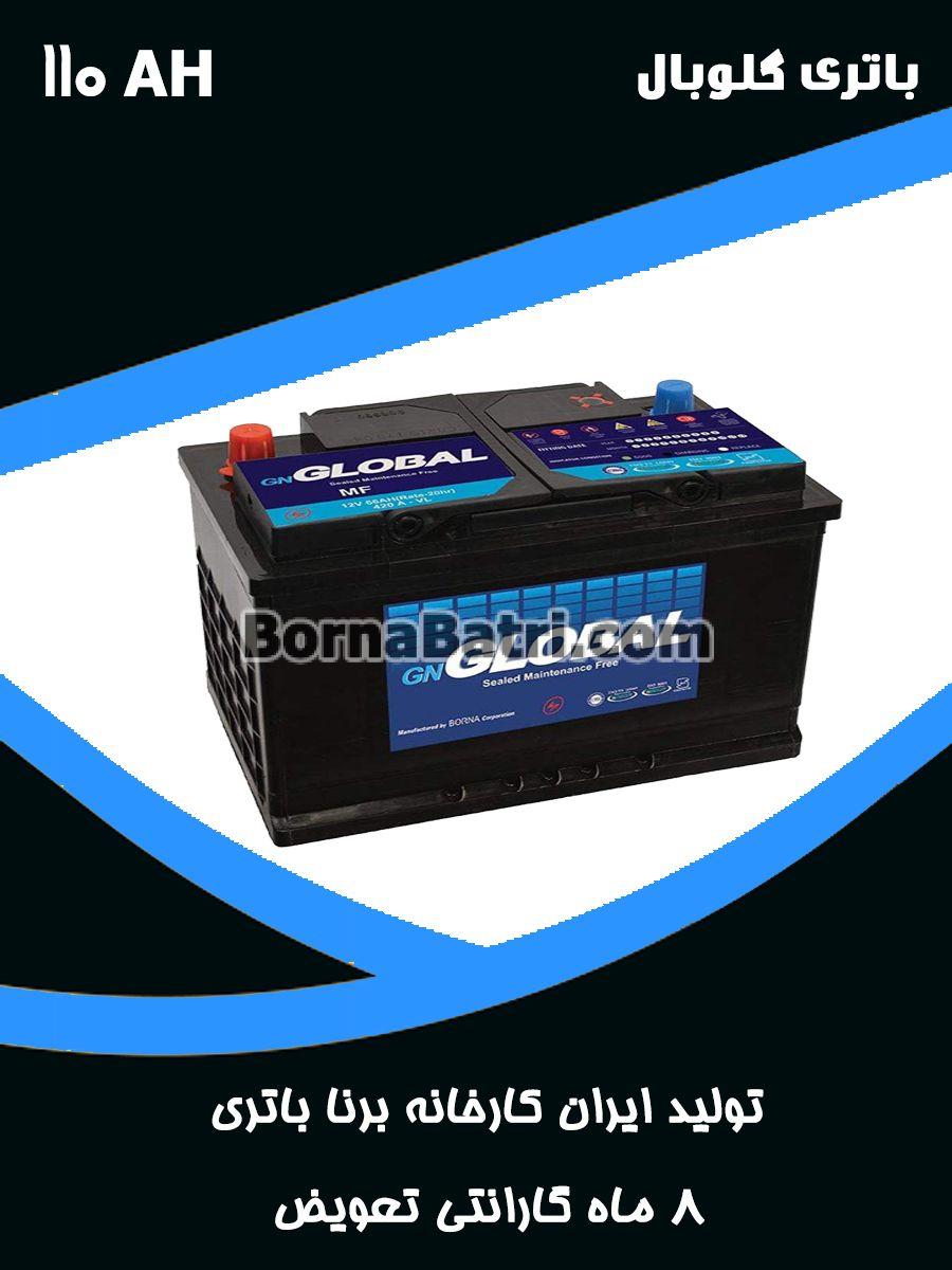 باتری 110 آمپر گلوبال برنا باتری