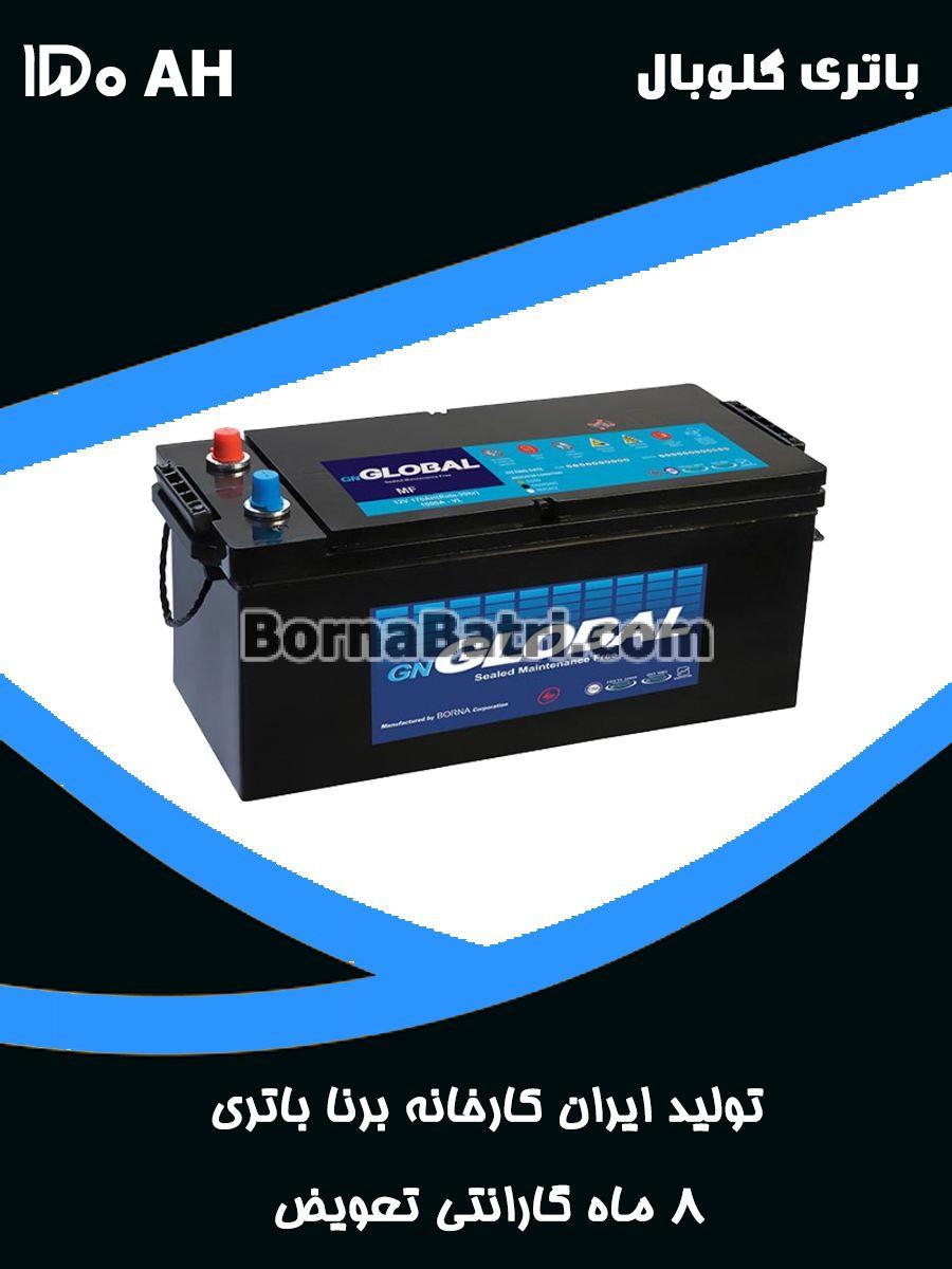 باتری 150 آمپر گلوبال برنا باتری